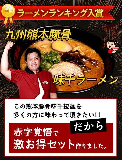 【送料込み】初回限定!九州熊本らーめん味千ラーメン(2食)と極上生ラーメンチキン味(2食)計4食分のWお試しセット