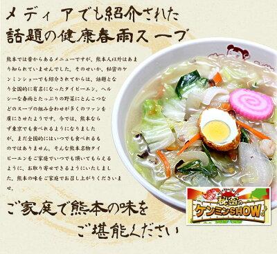中華風春雨スープ「太平燕/タイピーエン」あっさりとんこつスープ味(5食入り)
