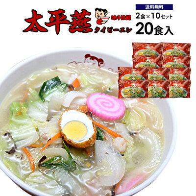 太平燕(タイピーエン)2食入×10セット【送料無料】