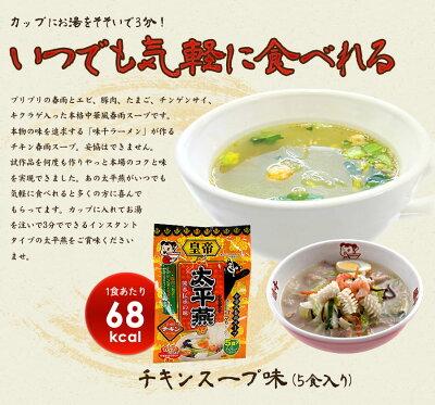 中華風春雨スープ「太平燕/タイピーエン」チキンスープ味(5食入り)