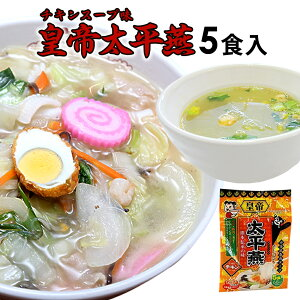 中華風春雨スープ 太平燕 チキンスープ味 5食入り タイピーエン ヘルシー 春雨 はるさめ 九州 熊本 味千拉麺 味千ラーメン