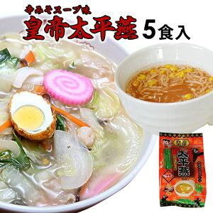 【太平燕】皇帝太平燕辛みそ味 5食入×1袋