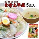 中華風春雨スープ 太平燕 あっさりとんこつスープ味 5食入り タイピーエン ヘルシー 春雨 はるさめ 九州 熊本 味千拉…
