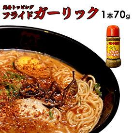 【味千拉麺】フライドガーリック 70g入×1本