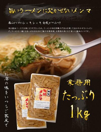 【業務用】【冷蔵配送】味千拉麺特製味付メンマ1kg(500g×2袋)
