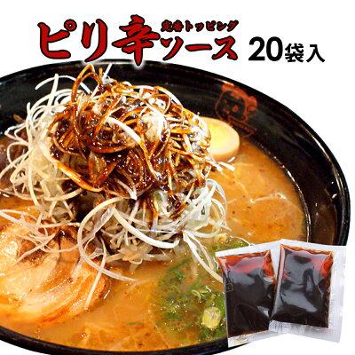 特製〜ピリ辛ソース(20袋)