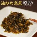 【味千拉麺監修】油炒め高菜 50g入×5袋