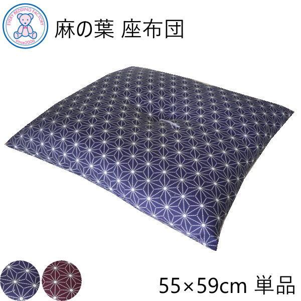 麻の葉 座布団 銘仙判 55×59cm 日本製 綿わた 100% 赤 青 単品 1枚