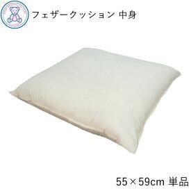 フェザークッション 中身 銘仙判 55×59cm 日本製 スモールフェザー100% 生成り 綿100% 無地 単品 1枚
