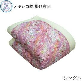 和掛け布団 シングル 150×200cm メキシコ綿100% 綿100% おまかせ柄 ピンク/ブルー