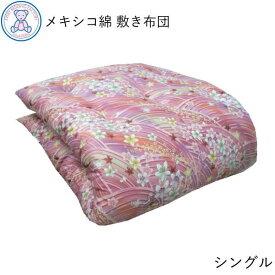 和敷き布団 シングル 100×200cm メキシコ綿100% 綿100% おまかせ柄 ピンク/ブルー