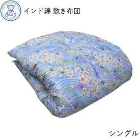 和敷き布団 シングル 100×200cm インド綿100% 綿100% おまかせ柄 ピンク/ブルー