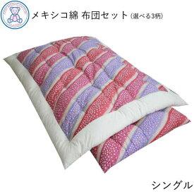 和布団セット シングル 掛け布団 150×200cm 敷き布団 100×200cm メキシコ綿100% 綿100% 選べる3柄 ピンク/ブルー