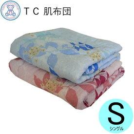 綿混 肌掛け布団 シングル 135×185cm 綿20% ポリエステル80% おまかせ柄 単品 1枚 ピンク ブルー