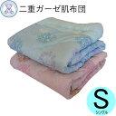 二重ガーゼ 肌掛け布団 シングル 140×190cm 綿100% おまかせ柄 単品 1枚 ピンク ブルー