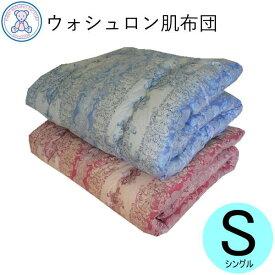 ウォシュロン 肌掛け布団 シングル 140×190cm 綿100% おまかせ柄 日本製 単品 1枚 ピンク ブルー 無地
