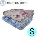 羊毛100% 肌掛け布団 シングル 140×190cm フランス産ウール100% 綿100% おまかせ柄 日本製 単品 1枚 ピンク ブルー …