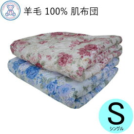 羊毛100% 肌掛け布団 シングル 140×190cm フランス産ウール100% 綿100% おまかせ柄 日本製 単品 1枚 ピンク ブルー 無地