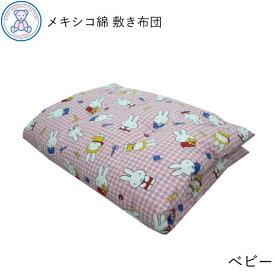 ベビー 敷き布団 90×130cm 日本製 メキシコ綿 綿100% ミッフィー ピンク イエロー ブルー