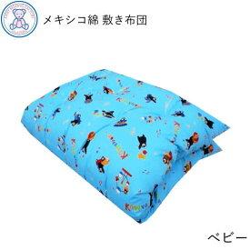 ベビー 敷き布団 90×130cm 日本製 メキシコ綿 綿100% くまモン ピンク イエロー ブルー