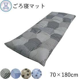 ごろ寝マット 長座布団 70×180cm 綿100%生地 帝人 吸汗 速乾 なかわた使用 日本製 2柄各2色