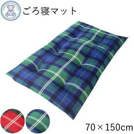 ごろ寝マット フランネル チェック柄 長座布団 70×150cm ポリエステル100% 日本製 レッド グリーン
