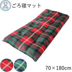 ごろ寝マット フランネル チェック柄 長座布団 70×180cm ポリエステル100% 日本製 レッド グリーン