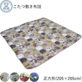 【訳あり】こたつ布団 正方形 敷き布団 単品 190×190cm 日本製 綿100% 2柄 ピンク系/ブルー系