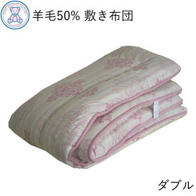羊毛混 固綿 敷き布団 ダブルロング 140×210cm フランス産ウール50% ポリエステル50% 固綿 ポリエステル100% 4つ折りタイプ ピンク/ブルー