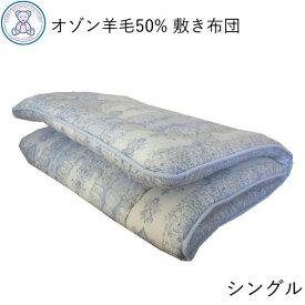 羊毛混 固綿 敷き布団 シングルロング 100×210cm オゾン殺菌加工 フランス産ウール50% ポリエステル50% 固綿 ポリエステル100% ピンク/ブルー