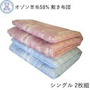 羊毛混 固綿 敷き布団 2枚組セット シングルロング 100×210cm オゾン殺菌加工 フランス産ウール50% ポリエステル50% 固綿 ポリエステル100% ピンク/ブルー