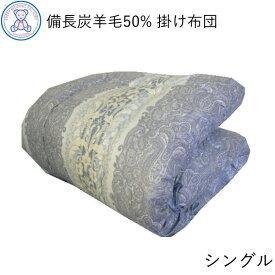 備長炭 羊毛混 掛け布団 シングル 150×200cm/150×210cm フランス産ウール50% ポリエステル50% 備長炭加工不織布 ピンク/ブルー