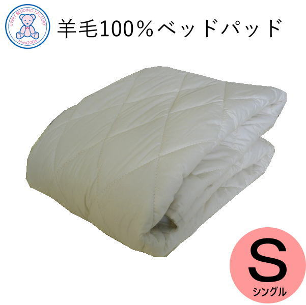 羊毛100% ベッドパッド シングル 100×200cm 日本製 フランス産ウール100% 生成り 無地 綿35% ポリエステル65% 4隅ゴム