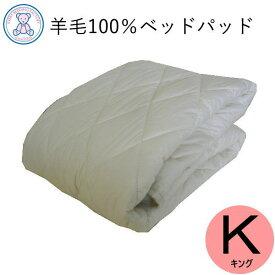 羊毛100% ベッドパッド キング 200×200cm 日本製 フランス産ウール100% 生成り 無地 綿35% ポリエステル65% 4隅ゴム