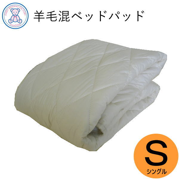 羊毛混 ベッドパッド シングル 100×200cm 日本製 羊毛50% 防ダニ 抗菌 防臭 生成り 綿35% ポリエステル65% 無地 4隅ゴム