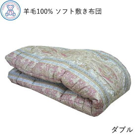 ベッド用 ソフト 敷き布団 ダブル 140×200cm フランス産ウール100% ピンク/ブルー/無地
