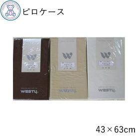 【訳あり アウトレット 在庫処分品 パッケージ不良】ウエスティ工業 枕カバー スタンダードカラー 43×63cm 日本製 綿100% ファスナー付き アイボリー ベージュ ブラウン 10180