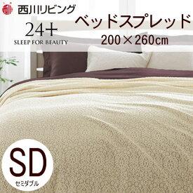 【送料無料】西川リビング 24+ ベッドスプレッド セミダブル 200×260cm 日本製 ポリエステル100% ブラウン アイボリー ホワイト TFP-73 2120-73068