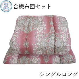 合繊布団セット シングルロング ポリエステル100% ピンク ブルー 7701set-sl