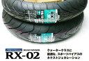 IRCタイヤ前後■RX-02 110/70-17 140/70-17■バリオスバリオス