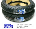 IRCタイヤ前後■RX-01 SPEC-R 110/70-17 140/70-17■CB400SF