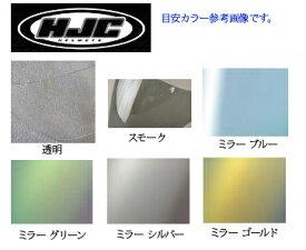 HJC(エイチジェイシー)■ピンロックヘルメットシールド■RPHA 10 PLUS アルファ10 プラス