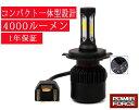 ★(POWER FORCE) LEDヘッドライトバルブ H4/HS1(Hi/Lo) 4,000LM LEAD125Dio110CBR250RDunkTACTマジ...