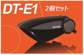 在庫有当日発送 99114 デイトナ インカム DT-E1 WIRELESS INTERCOM 2個セット