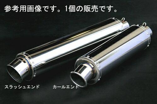 リアライズ 汎用ステンレスサイレンサーφ90×420-50.8スラッシュ