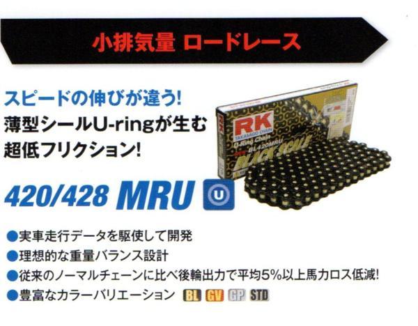 RKチェ−ン BL420MRU-100 ブラック 420-100