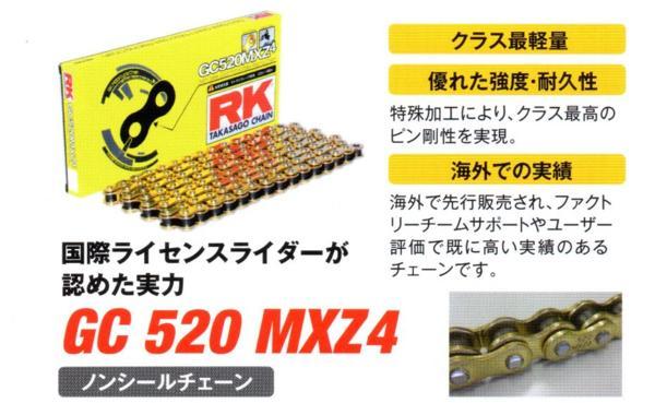 RKチェーン GC520MXZ4-110L モトクロスレース専用 ノンシール