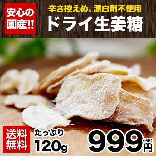 【送料無料】国産ドライ生姜糖120g《3-7営業日以内に出荷予定(土日祝日除く)》