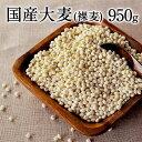 国産大麦 (裸麦)★大麦β-グルカンなど食物繊維が豊富★裸麦(国産)たっぷり950g 送料無料★今話題の食物繊維ベータ…