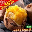 【ご注文殺到中!在庫限り】 さつまいも 種子島産 訳あり 安納芋 2kg 送料無料 2セットで1kgおまけ増量 合計5kg 最大1…